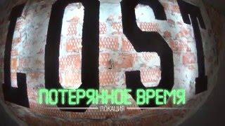 "Реалити-квест Lost.Томск. ""Потерянное время"""