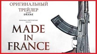 Сделано во Франции (2015) Трейлер к фильму
