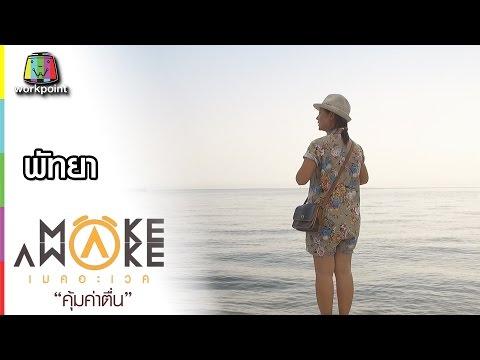 ย้อนหลัง Make Awake คุ้มค่าตื่น | เมืองพัทยา | 11 พ.ค. 60 Full HD