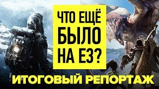 Что ещё было на E3? Monster Hunter: World, Metal Gear Survive, PES 2018, Frostpunk, PlayLink...