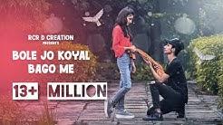Bole Jo Koyal Bago Mein Yaad Piya Ki Aane Lagi|| Cute Love Story|| SAKSHI RCR|| RCR D CREATION