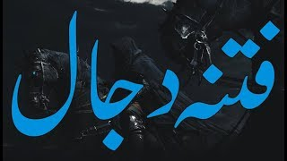 Dajjal Signs - دجال کا فتنہ -  Dajjal Documentary in Urdu Hindi