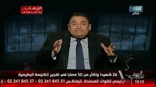 محمد على خير: لماذا لا يتم إحالة كافة قضايا الارهاب للقضاء العسكرى!
