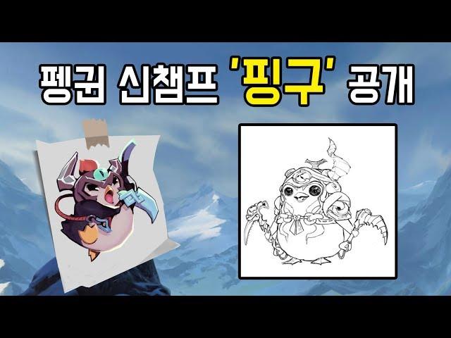 프렐요드의 괴수 신챔프 핑구 공개 및 스킬 정보