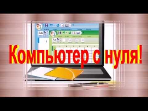 Программное обеспечение компьютера. Реферат. Читать текст