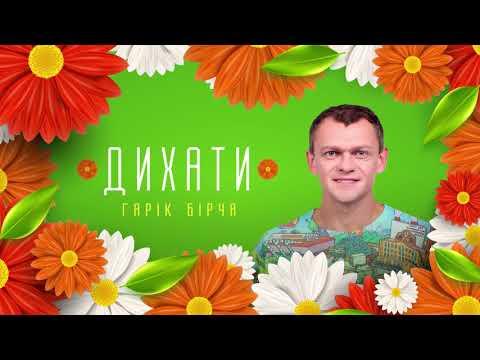Гарік Бірча - ДИХАТИ (audio)