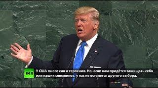 Угрозы в стиле Обамы и Буша эксперт о речи Трампа в ООН