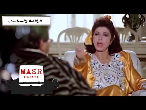 الفيلم العربي I الراقصة و السياسي I  نبيلة عبيد motarjam