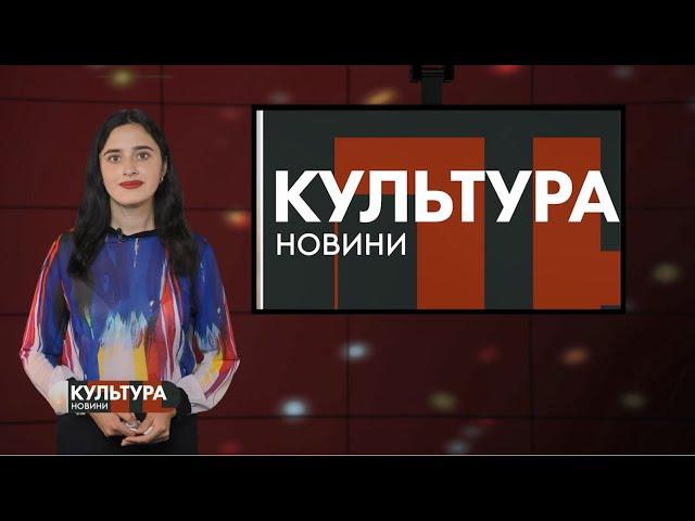 #КУЛЬТУРА_Т1новини | 03.09.2020