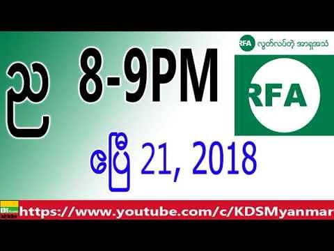 RFA Burmese News, Night April 21, 2018