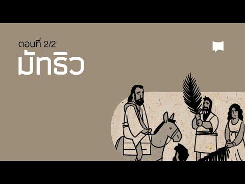 ภาพรวม: มัทธิว 1428 Matthew 1428