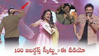 Hilarious Video : Venkatesh SUPER FUN With Suma and Naga Chaitanya | Bobby | Daily Culture