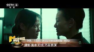 争锋:《误杀》的结局是全片最大的败笔吗?【中国电影报道   20191219】
