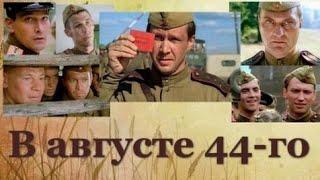 Военное кино /В августе 44-го/ лучший из лучших фильмов