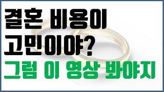 20대가 미리 알아두면 좋은 결혼 비용 줄이는 방법 (…