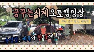 대전근교캠핑장ㅣ 계곡캠핑장 ㅣ 수영장캠핑장 ㅣ 캠핑장펜…