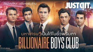 รู้ไว้ก่อนดู-billionaire-boys-club-รวมพลรวยอัจฉริยะ-justดูit