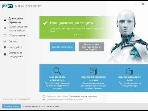Тестирование ESET NOD32 Internet Security 11.