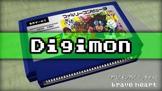 brave heart/デジモンアドベンチャー 8bit