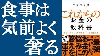 YouTube動画:【新刊】田端信太郎さん『これからのお金の教科書』から6つの重要トピックを解説