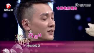 《非常静距离》20150301 冯绍峰被好友爆料大学私密往事