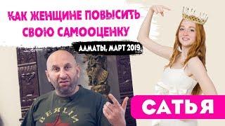 Сатья Как женщине повысить свою самооценку Алматы март 2019