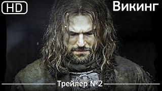 Викинг (2016). Трейлер №2 [1080p]