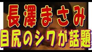 """【チャンネル登録はこちら 】 【劣化】長澤まさみ「真田丸」で""""目尻のシ..."""