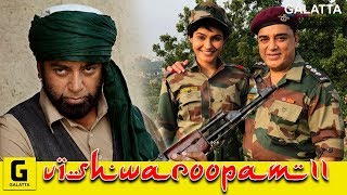 BREAKING : Vishwaroopam 2 Trailer Official Announcement | Kamal | Aamir Khan | Jr NTR | Shruti