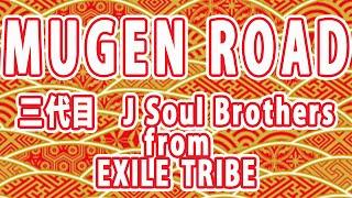 三代目 J Soul Brothers from EXILE TRIBE / MUGEN ROAD  from HiGH & LOW ORIGINAL BEST ALBUM