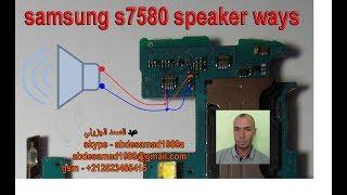 samsung s7580 speaker ways solution اصلاح مسار جرس