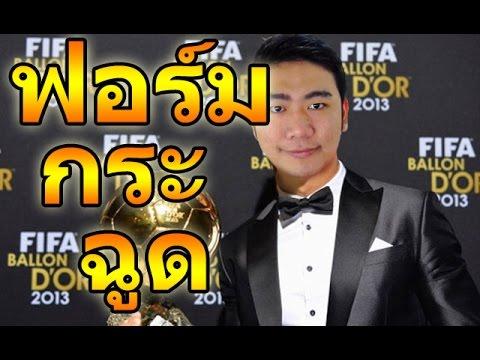 ตะลุยเอฟเอคัพ!! ได้เวลาเค้นฟอร์มเทพ!! FIFA15 CAREER MODE PART 3 !!!