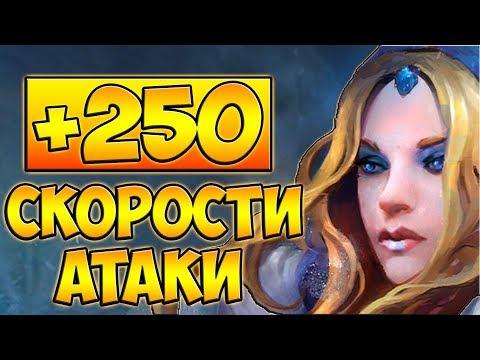 видео: +250 СКОРОСТИ АТАКИ! КРИСТАЛ МЕЙДЕН НА МИДЕ 7.07 ДОТА 2 █ 7.07 dota 2