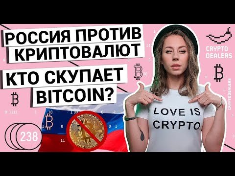 Россия против криптовалют | Инвесторы скупают BITCOIN