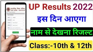 UP Board Results 2021 | How to Check UP Results by Name 10th, 12th Results 2021 #upboardresults