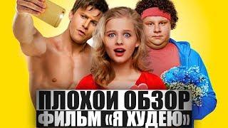 ПЛОХОЙ ОБЗОР - Фильм Я ХУДЕЮ