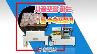 사골 용기포장하는 자동수축포장기, 자동포장기, 수축포장…