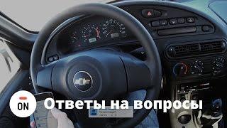 Шевроле Нива 2015 (Chevrolet Niva) - ответы на вопросы (ч.6)