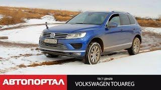 Тест-драйв нового Volkswagen Touareg 2015 от АвтоПортал(Фольксваген Туарег в нашей стране просто король сегмента. Он как Тойота Кэмри в классе бизнес-седанов или..., 2015-04-06T00:20:22.000Z)