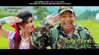Latest New Comedy Lok Dohori Song 2015 Sarkari Jagir By Rajan Karki & Prem Sagar Pouidel