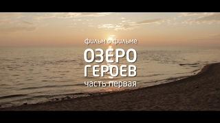Как снимали ОЗЕРО ГЕРОЕВ _ фильм о фильме_ бэкстэйдж со съемок на Байкале