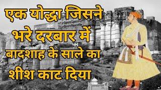 एक योद्धा जिसने भरे दरबार में बादशाह के साले का शीश काट दिया   Amer Singh Rathore