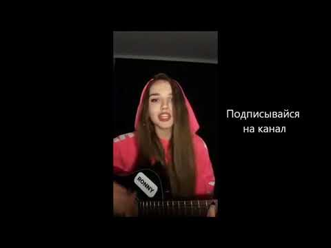 Ronny - Малышка на миллион (под гитару) | ПЕСНИ ТНТ