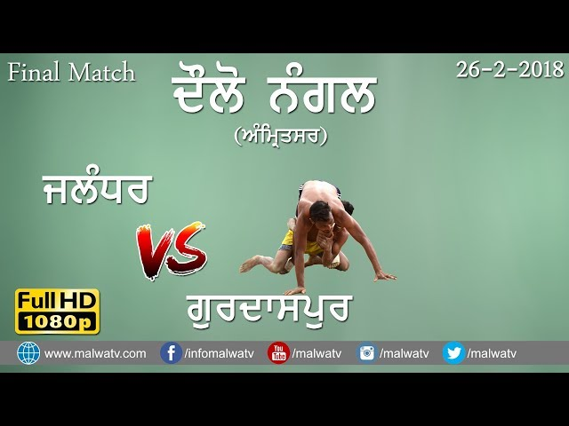 JALANDHAR vs GURDASPUR (Boys) FINAL @ DAULO NANGAL (Amritsar) KABADDI TOURNAMENT  - 2018   Part Last