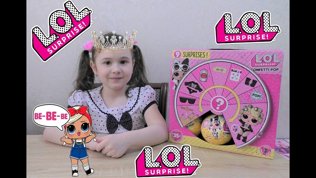 ЛОЛ конфетти поп 3 серия 2 волна LOL confetti pop P.H.D.B ...