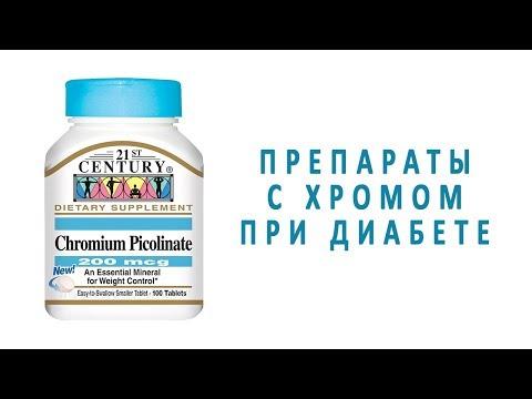 Препараты с хромом при сахарном диабете