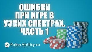 Покер обучение | Ошибки при игре в узких спектрах. Часть 1