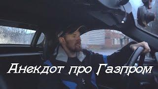 Самый смешной анекдот про Газпром!!!!