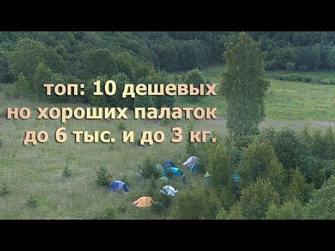 Топ 10 недорогих палаток (дешевле 6 тыс. и весом до 3 кг)
