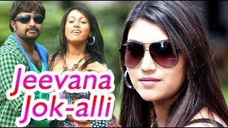 Jeevana Jokali 2011: Kannada full movie